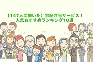 【147人に聞いた】宅配弁当サービス!人気おすすめランキング10選
